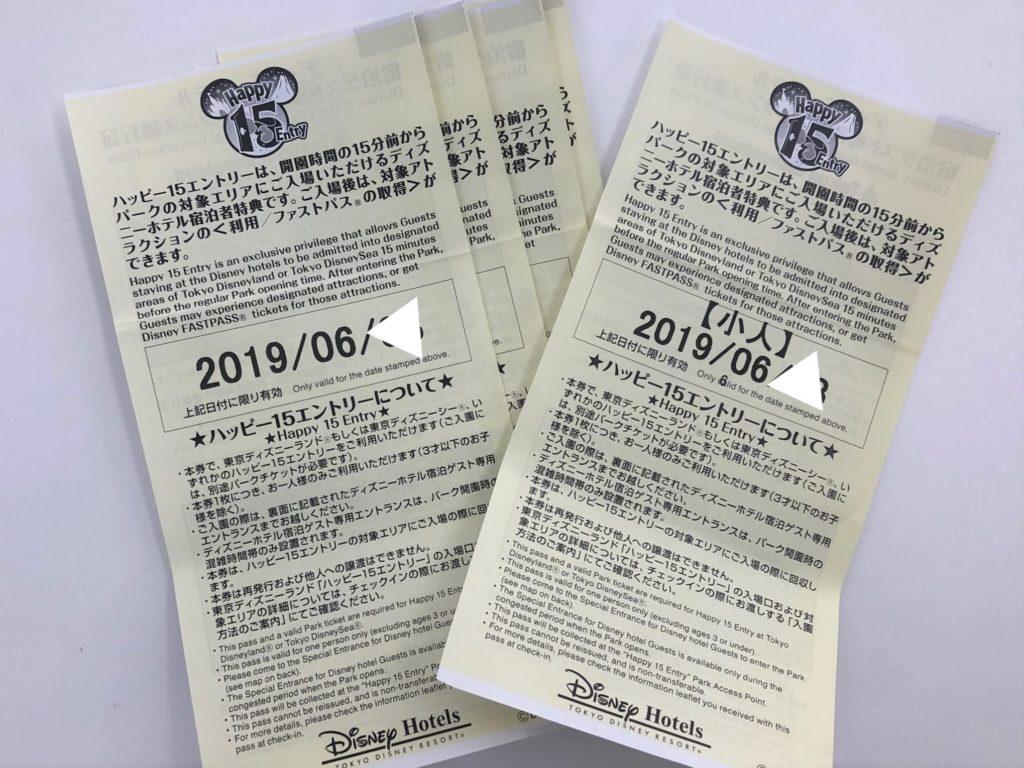 子連れ・三世代ディズニー♡セレブレーションホテル2泊のHappy15エントリー①準備編