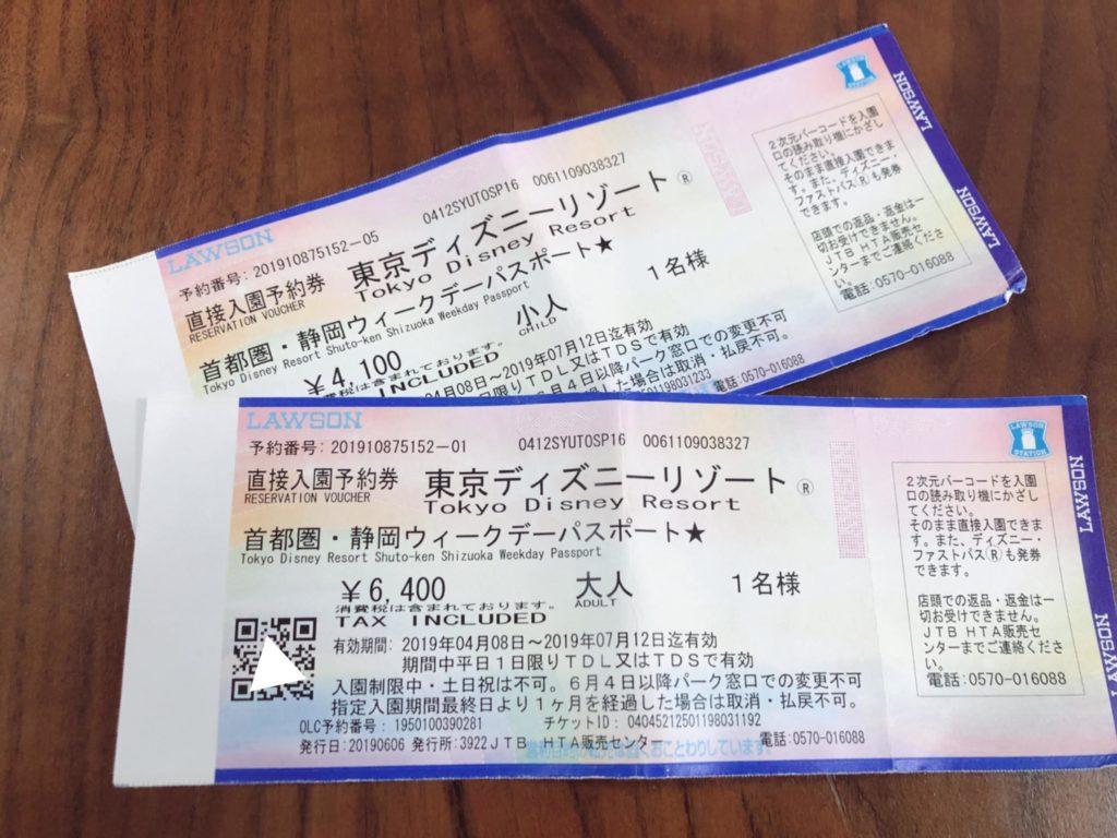 コンビニ発券チケット